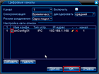 Подключение IP камеры к видеорегистратору