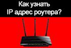 Как узнать IP адрес роутера?