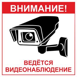 """Наклейка """"Ведется видеонаблюдение"""" размер 15см*15см"""