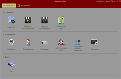 Программа для просмотра камер на компьютере VMS Lite