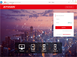 Облачный сервис Bitvision