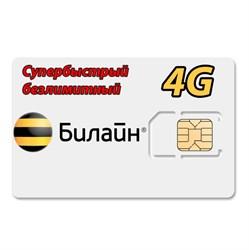Безлимитный интернет Билайн 4G/LTE